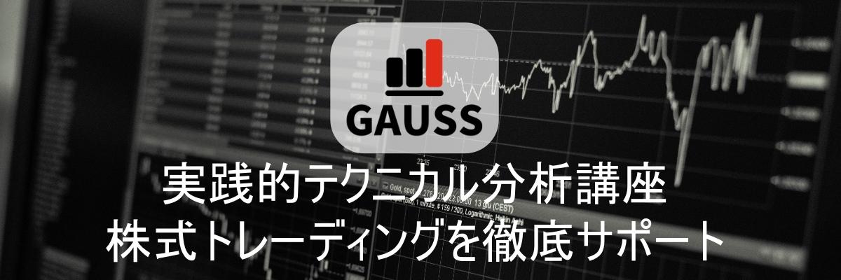 ガウス・トレーディング